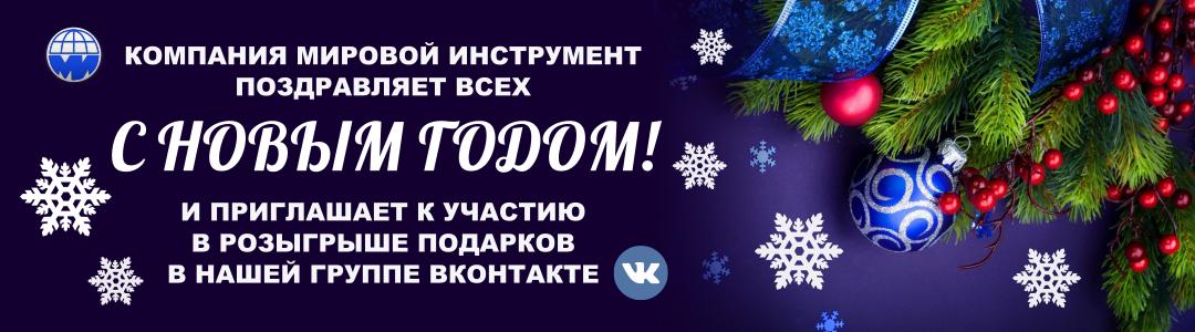 новогодняя акция wk