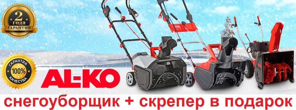 AL-ko снегоуборщики, снегоуборщики al-ko пермь, снегоуборщики ал-ко пермь